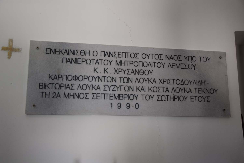 agios_theodoros_4