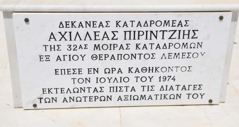 monument_axilea_piritzi_2