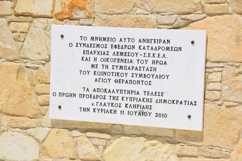 monument_axilea_piritzi_3